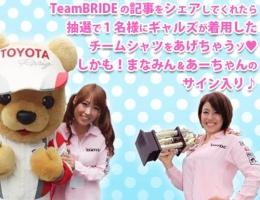 teambride1401gals