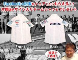 teambride1402kataoka