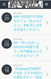 tga_smartphone1412