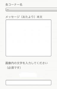 tga_smartphone1412form